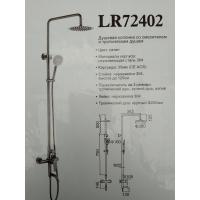 Душевая колонна Zerix LR72402