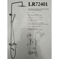 Душевая колонна Zerix LR72401